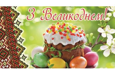 """Колектив компанії """"Сімметрон-Україна"""" вітає усіх з Великодніми Святами!"""