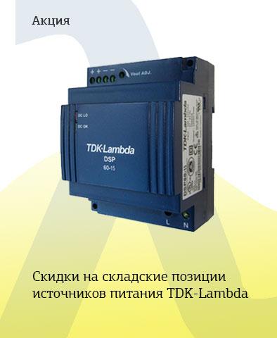 TDK-Lambda на DIN-рейку